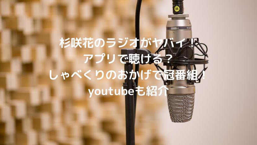 杉咲花のラジオがヤバイ!アプリで聴ける?しゃべくりのおかげで冠番組!youtubeも紹介