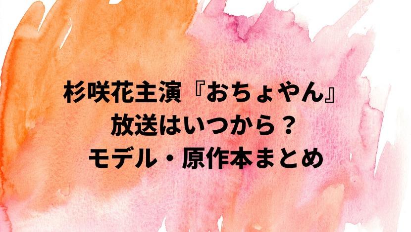 杉咲花朝ドラ『おちょやん』の放送はいつから?モデルや原作本についても