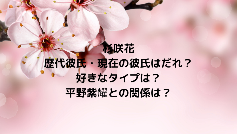 杉咲花の歴代彼氏・現在の彼氏は誰?好きなタイプや平野紫耀との関係についても