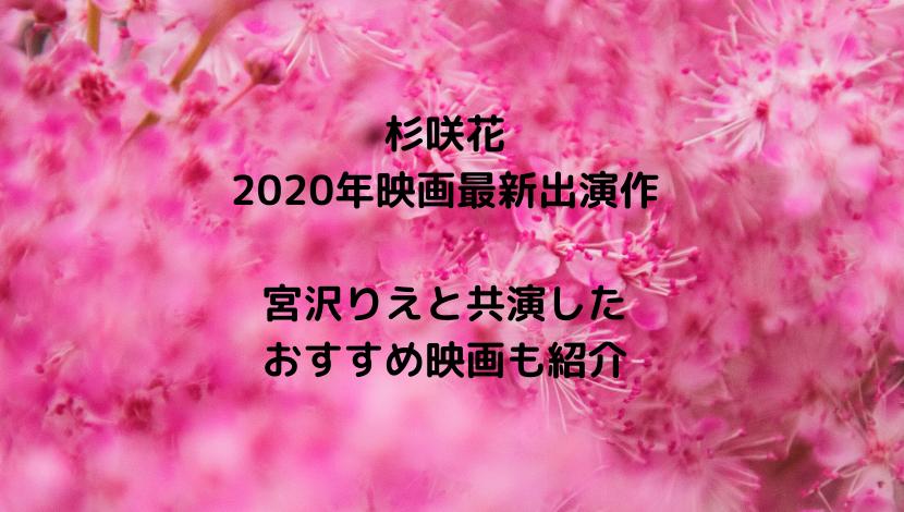 杉咲花の映画2020最新出演作は?宮沢りえと共演したおすすめ映画も紹介