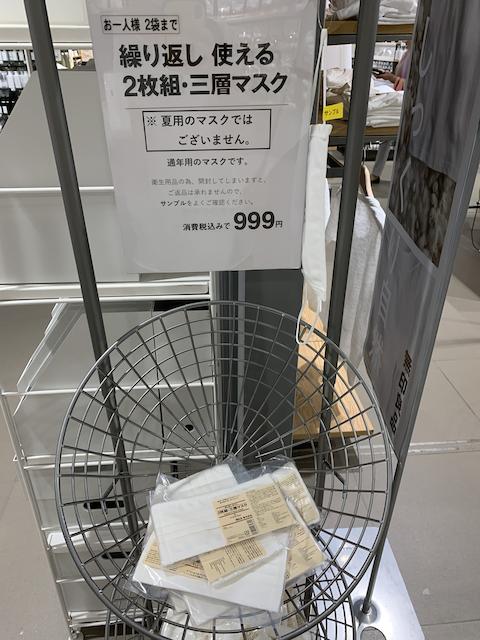 無印良品夏用マスクの販売はいつから?通販・アマゾンや価格・店舗情報まとめ