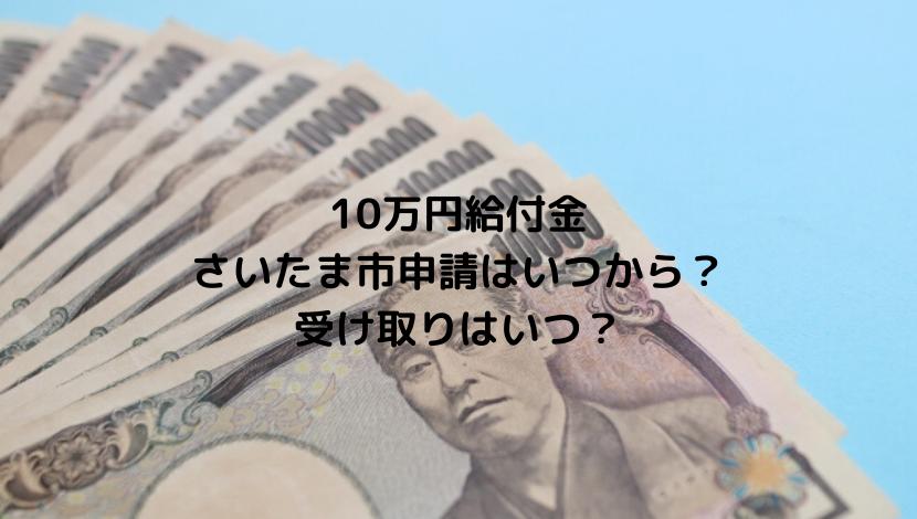 10万円給付金さいたま市申請はいつから?受け取りはいつかや申請方法についても