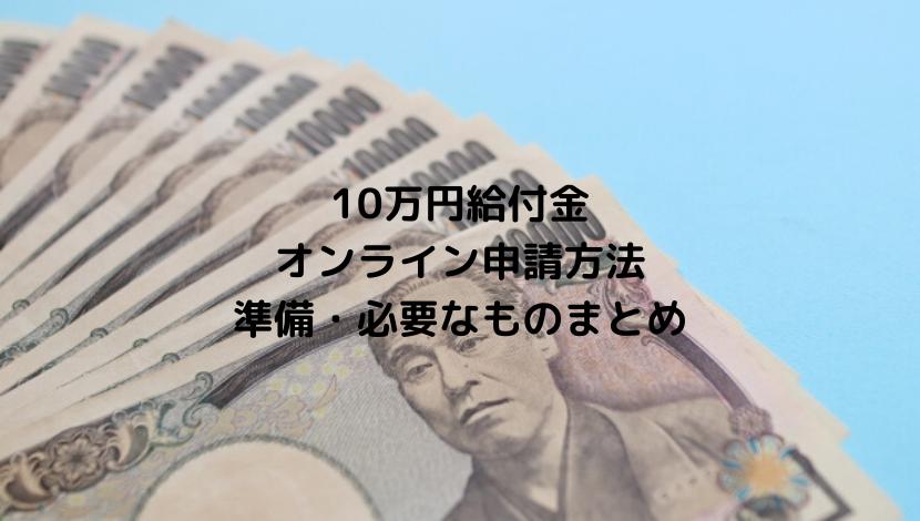 10万円給付オンライン申請方法/やり方/仕方は?準備・必要なものまとめ