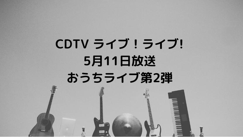 5/11CDTVカウントダウンtvライブライブ出演者とタイムテーブル!キスマイの出演時間はいつ?