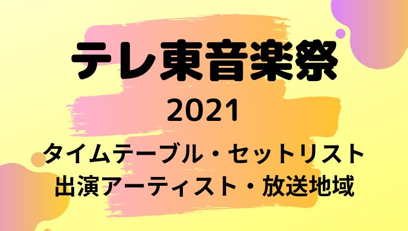 テレ東音楽祭2021タイムテーブルとセットリスト出演アーティスト放送地域