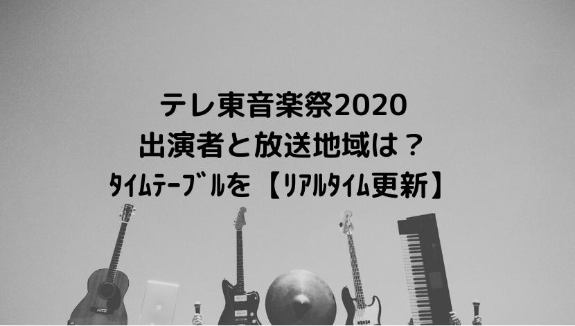 テレ東音楽祭2020出演者と放送地域は?タイムテーブルを【リアルタイム更新】