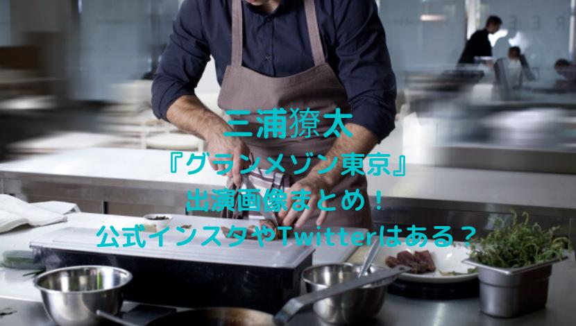 三浦獠太のグランメゾン東京出演画像まとめ!公式インスタやTwitterはある?
