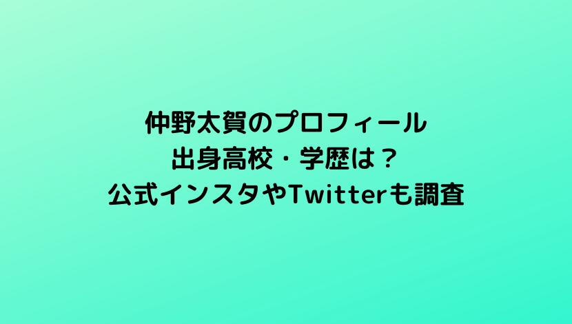 仲野太賀のwikiプロフィールと出身高校・学歴は?公式インスタやTwitterも調査