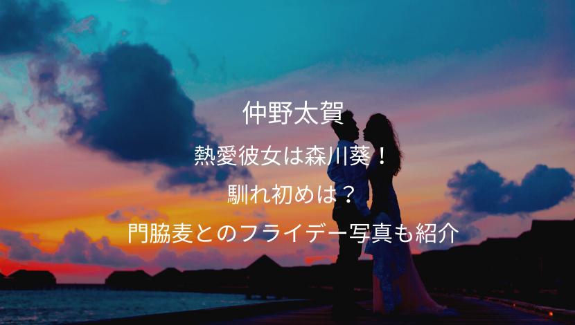 仲野太賀の熱愛彼女は森川葵との馴れ初めは?門脇麦とのフライデー写真についても