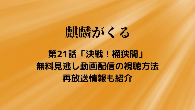 麒麟がくる21話:桶狭間見逃し動画を紹介!今井翼の毛利新介がイケメンすぎ!
