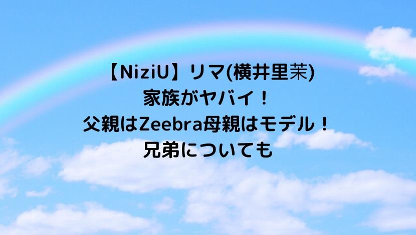 NiziUリマ(横井里茉)の家族がヤバイ!父親はZeebraで母親はモデル!兄弟についても