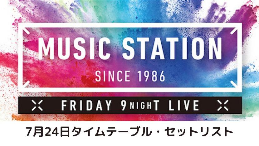 7/24ミュージックステーションMステ3時間半スペシャルのタイムテーブル/セトリと出演者!