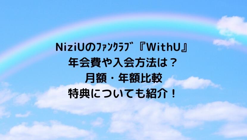 ファン クラブ Nijiu NiziUファンクラブW会員になる方法!値段や特典・会員番号は?