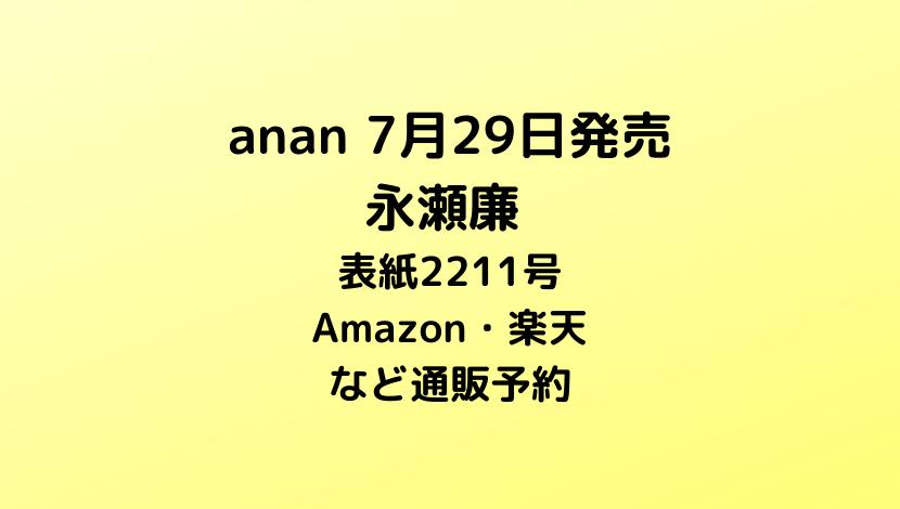 【anan】永瀬廉が表紙の予約はいつから?楽天・アマゾンなど通販や入荷日も調査