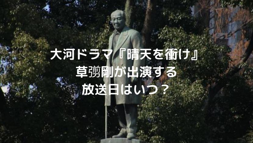 【青天を衝け】大河ドラマ草彅剛の出演の放送日はいつから?