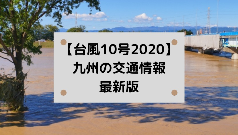 台風10号2020九州の飛行機/新幹線・鉄道/高速道路の運休・通行止め最新情報まとめ