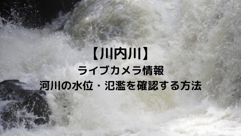 川内川(鹿児島)のライブカメラと現在の水位や氾濫場所&状況を確認する方法!