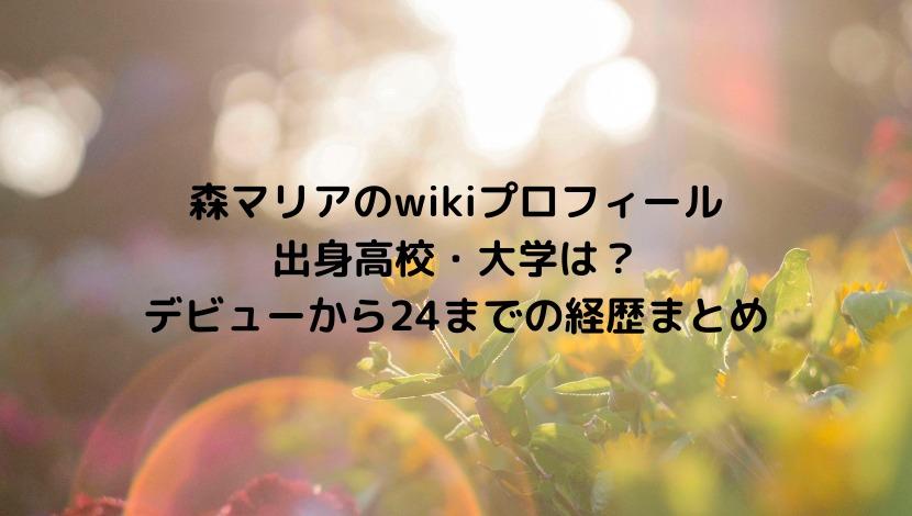 森マリアのwikiプロフィールと出身高校・大学は?デビューから24までの経歴まとめ