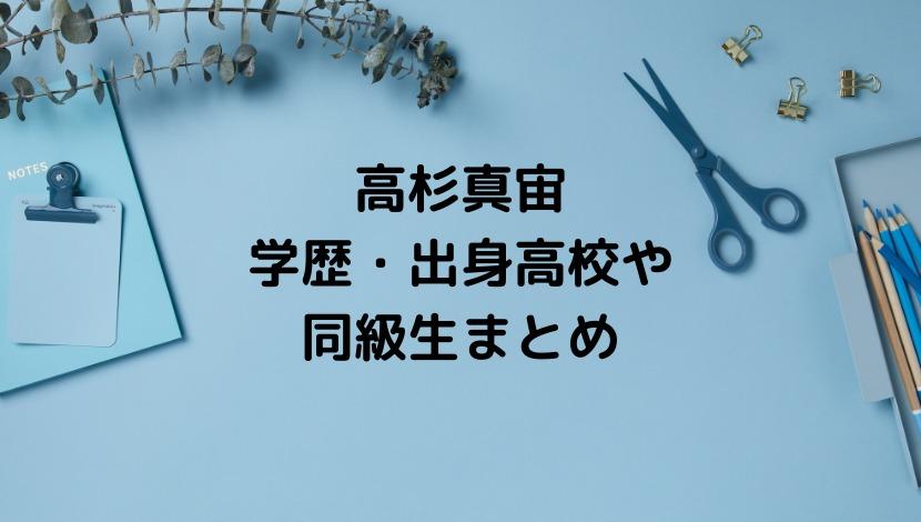 高杉真宙の出身高校・学歴は?横浜流星などリアル同級生が豪華すぎ!
