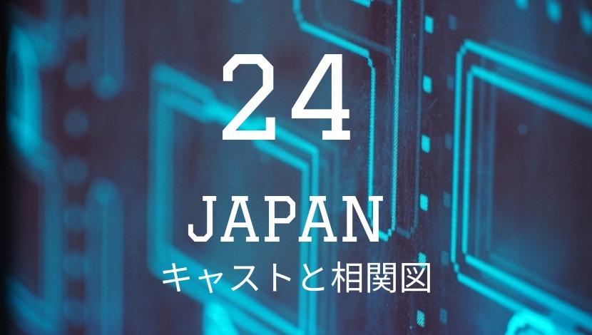 日本版【24JAPAN】はいつから?キャストと相関図!原作とのキャラ比較も紹介