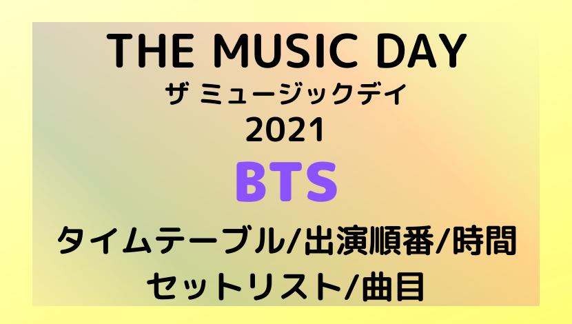 THE MUSIC DAYザミュージックデイ2021BTSTのタイムテーブルとセットリスト