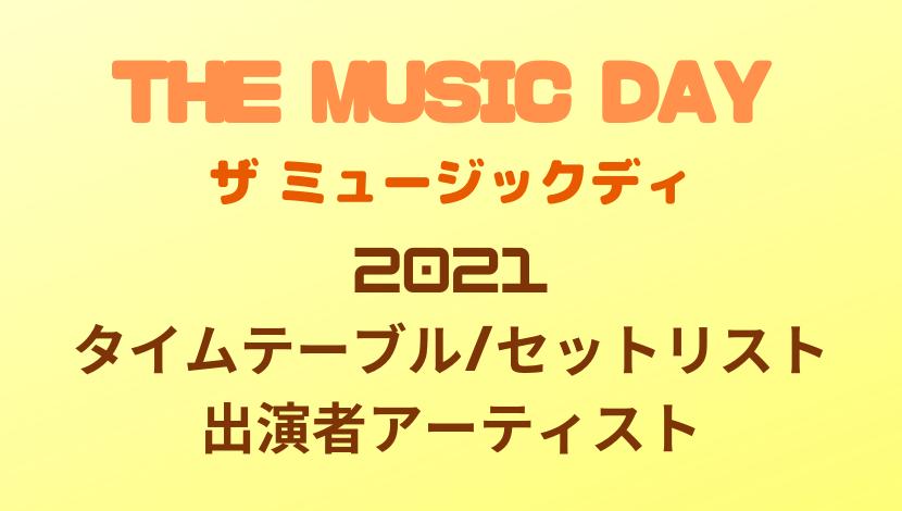 THE MUSIC DAYミュージックディ2021タイムテーブルセットリスト出演者アーティスト