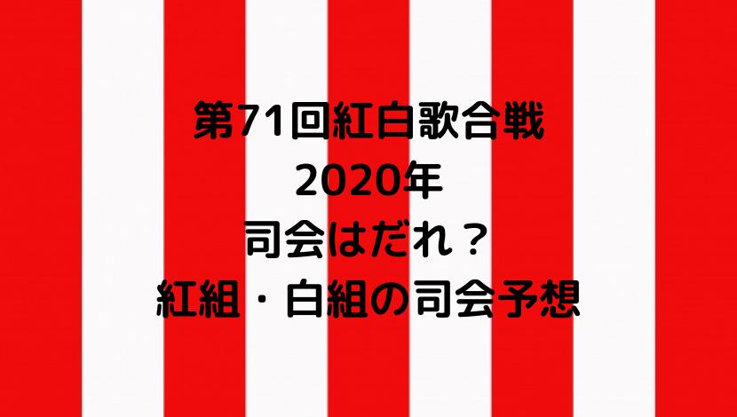 紅白歌合戦2020年司会の発表時期はいつ?嵐の可能性と女優の候補予想についても