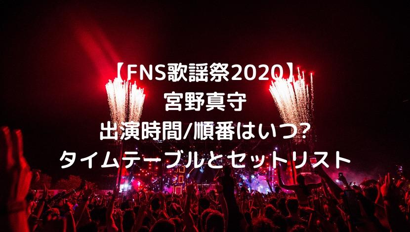 【FNS歌謡祭2020冬】宮野真守の出演時間/順番はいつ?タイムテーブルとセットリスト