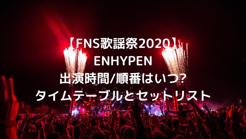 【FNS歌謡祭2020冬】ENHYPENエンハイフンの出演時間/順番はいつ?タイムテーブルとセットリスト