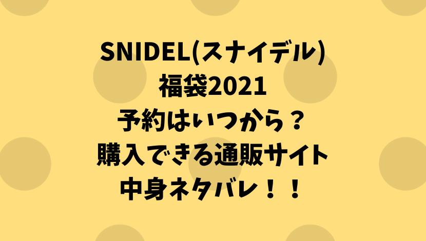 snidel(スナイデル)福袋2021予約/発売はいつから?購入方法や中身のネタバレも!