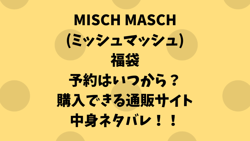 MISCH MASCH(ミッシュマッシュ)福袋2021予約/発売日はいつから?購入方法や中身のネタバレも!