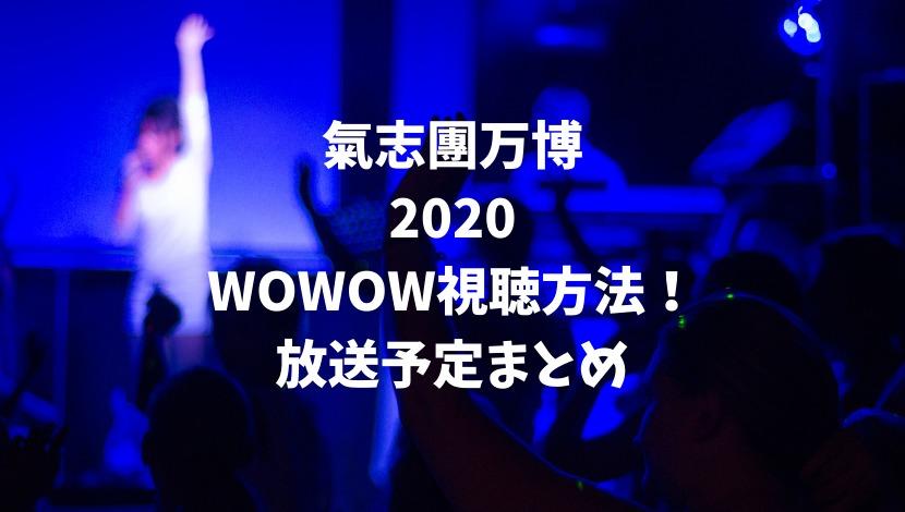 氣志團万博2020はWOWOWで無料視聴できる?再放送やオンデマンド配信の予定についても