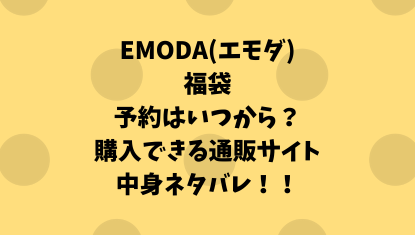 EMODA(エモダ)福袋2021予約/発売はいつから?購入方法や中身のネタバレも!