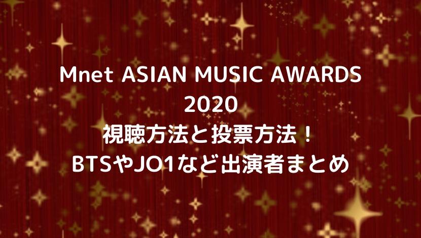 MAMA2020の視聴方法/見方と投票方法!出演者BTSやJO1などまとめ