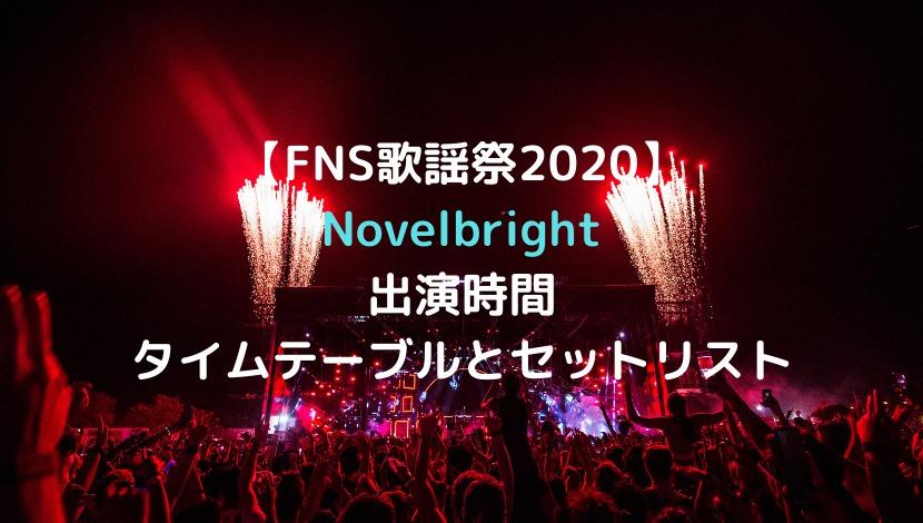 FNS歌謡祭2020冬Novelbrightノーベルブライト出演時間/順番はいつ?タイムテーブルとセットリスト