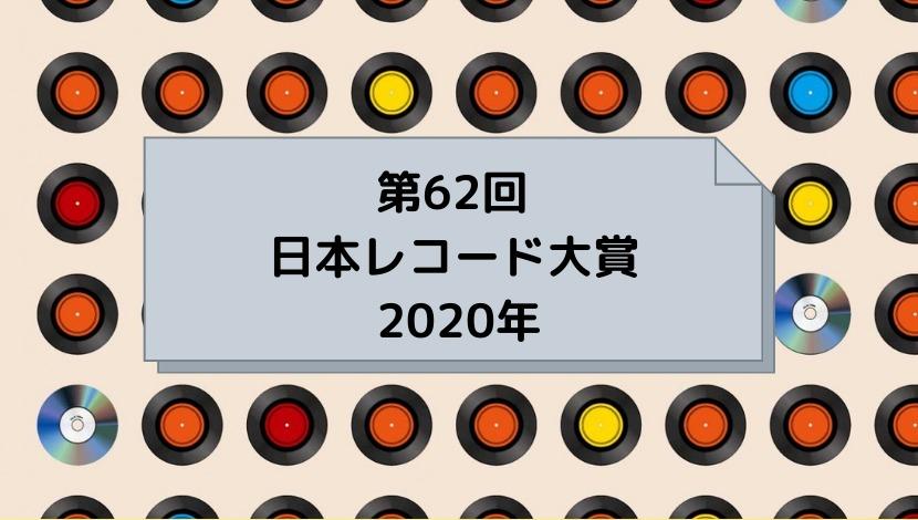 レコード大賞2020の出演者順番/タイムテーブルと受賞者・見逃し配信動画まとめ