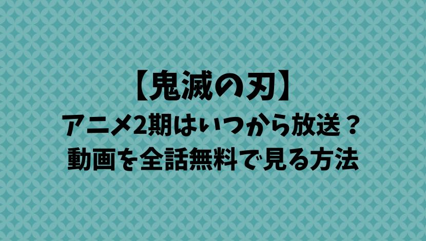 動画 27 話 滅 刃 の 鬼 TVアニメ「鬼滅の刃」、ABEMAで全26話を無料配信 ゴールデンウィーク期間に(ITmedia
