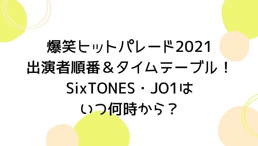者 2020 出演 爆笑 ヒット パレード 第53回新春!爆笑ヒットパレード2020