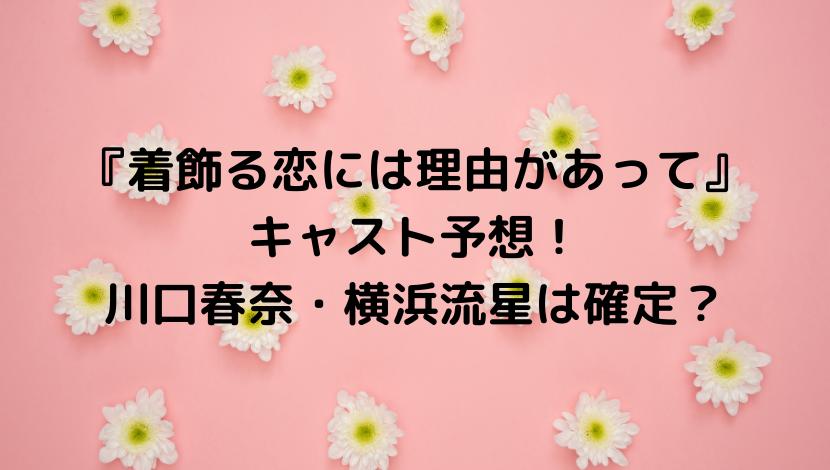 着飾る恋には理由があって(きざ恋)キャスト予想!川口春奈/横浜流星は確定で発表はいつ?
