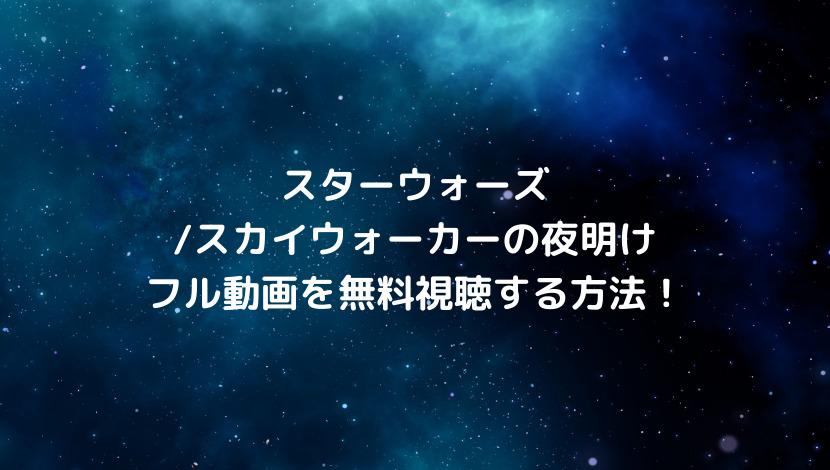 【スターウォーズ/スカイウォーカーの夜明け】映画の無料フル動画を視聴する方法!