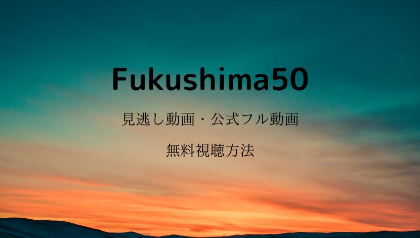 映画Fukushima50はNetflix/Amazonプライムで見れる?見逃し/無料フル動画配信を視聴する方法!佐藤浩市×渡辺謙