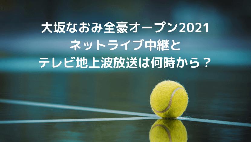 放送 オープン 2021 全 nhk 豪 【全豪オープンテニス2021】テレビ放送中継予定!NHK地上波、BS放送予定まとめ!
