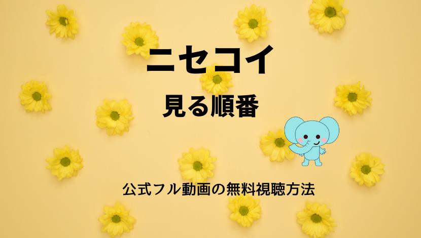 ニセコイアニメ・OVAの見る順番/時系列は?公式フル動画配信の無料視聴方法