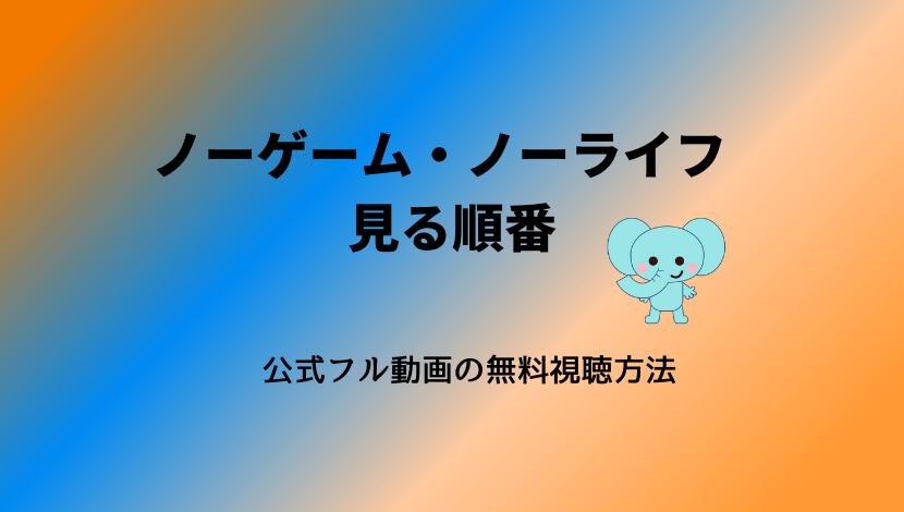 ノーゲームノーライフの見る順番は?アニメ・映画の公式フル動画配信の無料視聴方法