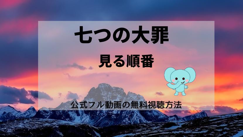 七つの大罪アニメ/映画/OVAの見る順番/時系列は?公式フル動画/見逃し配信の無料視聴方法