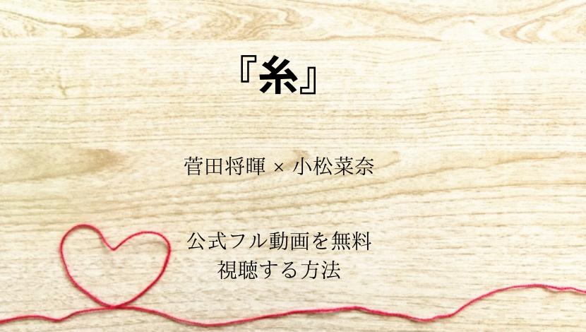 映画『糸』はNetflix/Amazonプライムで見れる?フル動画配信を無料視聴する方法!菅田将暉×小松菜奈などキャスト情報も!