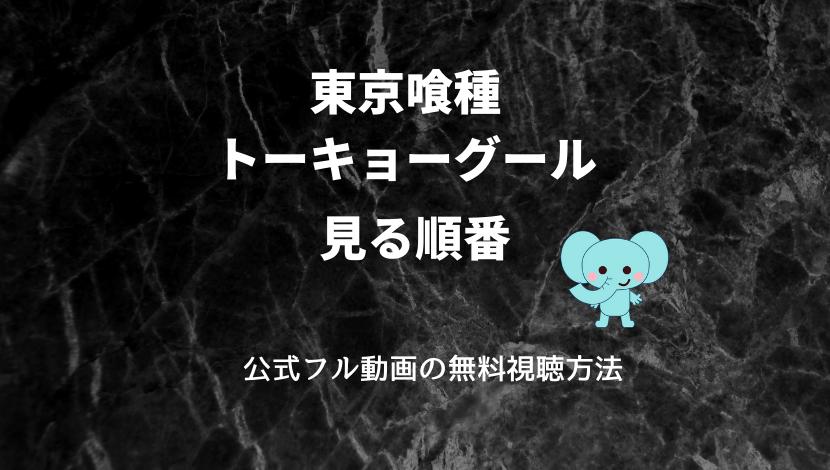 東京グール/東京喰種のアニメ&実写版を見る順番は?公式フル動画配信の無料視聴方法 !