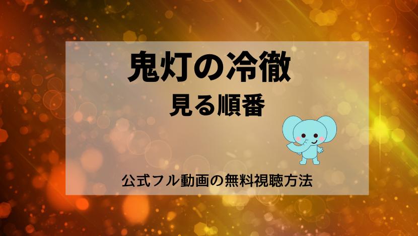 鬼灯の冷徹アニメ・OADの見る順番は?公式フル動画配信で全作無料で見る方法!