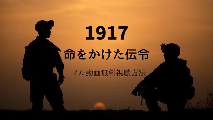 映画『1917 命をかけた伝令』はNetflixで見れる?公式フル動画配信を無料視聴する方法!