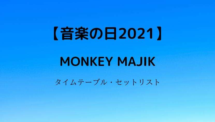音楽の日2021MONKEYMAJIKモンキーマジックの順番/出演時間は何時から?タイムテーブルとセットリスト